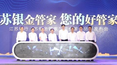 """银行跨界服务来了! 江苏银行""""苏银金管家""""推出一站式数字化金融管家服务"""