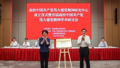 高校中国共产党伟大建党精神研究中心成立