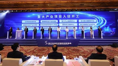 张江生命科学产业首次向全球集中推介