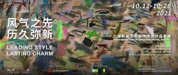 从日常瓜果、街角一景到工业文明,上海粉画艺术展现城市浪漫和厚重