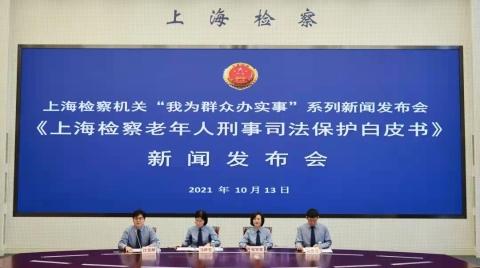 上海检察机关发布老年人刑事司法保护白皮书