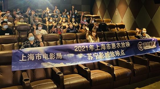 """看电影这件小事,对他们来说却有些""""奢侈"""",于是上海启动了这个项目"""