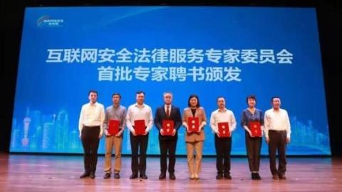 上海成立互联网安全法律服务专家委员会,首批10位专家获聘