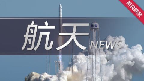"""空间站验证阶段""""最后一飞"""" 神舟十三号乘组有两名80后"""