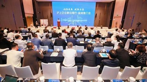 百余名沪上民营企业家首场江苏沿海行活动分别在盐城和南通举行