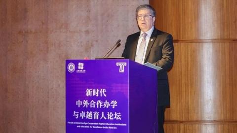 庆建校发展重要节点 新时代中外合作办学与卓越育人论坛在沪举办