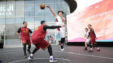 上海市民篮球节在闵行区虹桥镇开幕