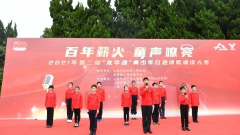 清澈童音回响在龙华烈士陵园 2021龙华魂青少年红色诗歌诵读大赛决赛举行