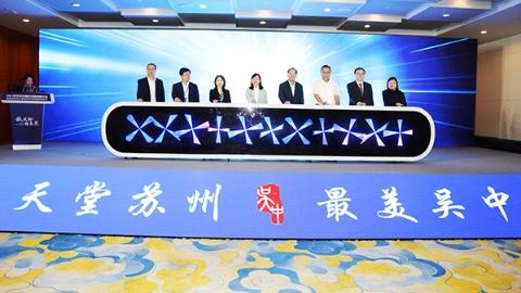 """苏州太湖湾崛起数字经济""""新蓝海"""""""