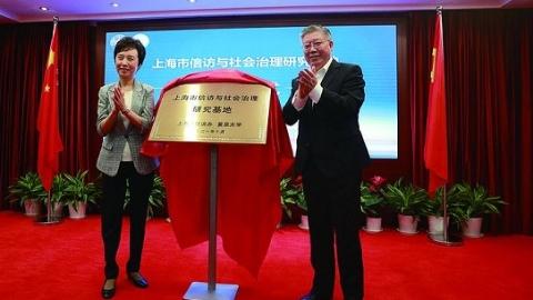上海民声|上海市信访与社会治理研究基地揭牌