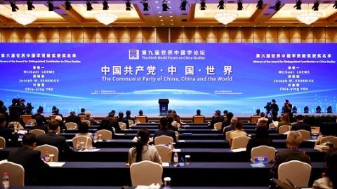 第九届世界中国学论坛开幕 中外专家纵论世界与中国相向而行