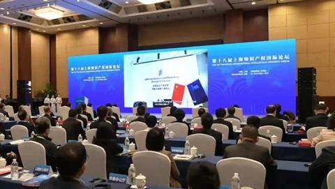 9家单位获上海知识产权创新奖,今年创新奖申报数量为历年最高