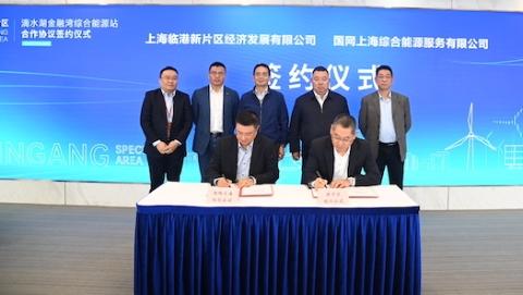 上海首个全电综合能源站项目落地临港