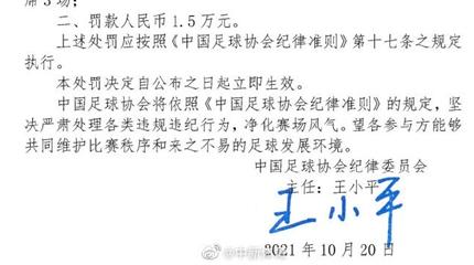 """""""王小平书法""""重现足坛 足协今日连开三张罚单"""