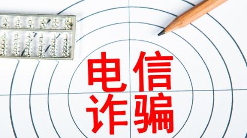 """新民快评   用法律为""""反诈""""护航"""