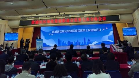 """黄浦发布2021年区域化党建重点项目,未来将做到三个""""更加聚焦"""""""