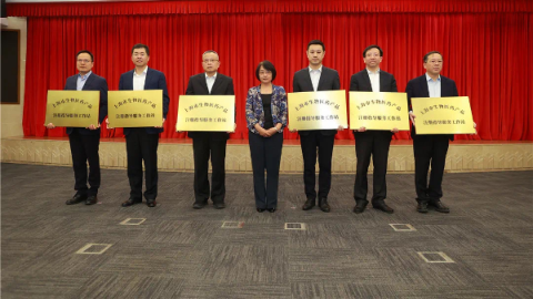 上海首批生物医药产品注册指导服务工作站挂牌