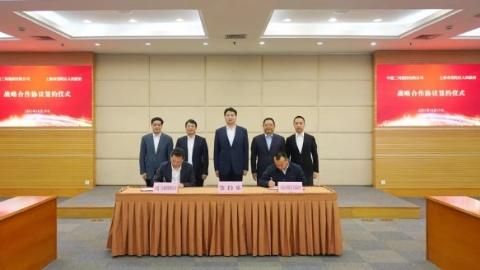 优势互补助力产城融合!普陀区政府与中国建筑第三工程局有限公司合作签约