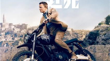 丹尼尔·克雷格版007将华彩谢幕! 《007:无暇赴死》下周上映