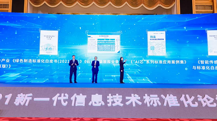 电标院发布全国首部《标准数字化知识图谱白皮书》
