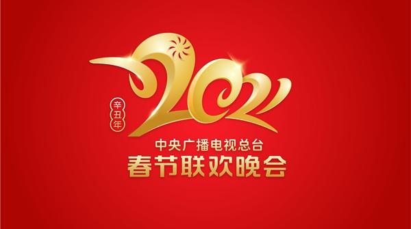 """今年央视春晚将创新推出""""云""""端演员,你想成为""""云""""观众吗?"""