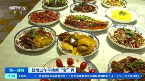 """新民快评丨就地过年,吃出""""小份年夜饭""""仪式感"""