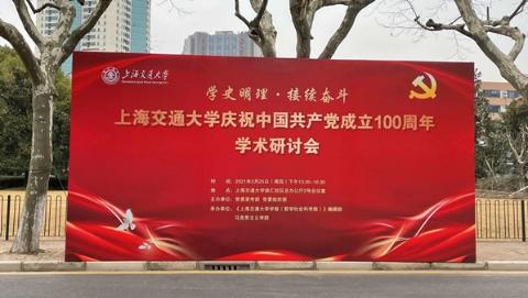 """""""学史明理 接续奋斗"""" 上海交大举办庆祝中国共产党成立100周年学术研讨会"""