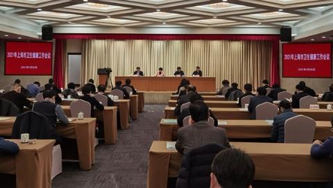 上海卫生健康工作会议今召开 疫情防控常态化将推进8项重点工作