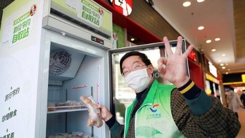 """这台冰箱有点""""温暖"""" 上海首个肯德基食物银行启动"""
