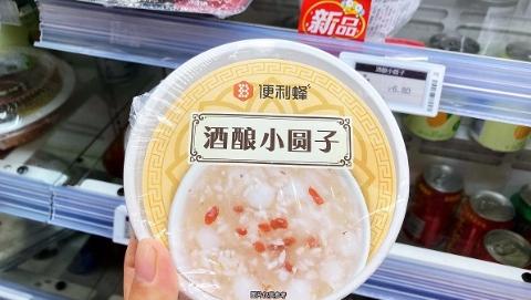 元宵节酒酿小圆子销量增长67% 蒸饺、蒸包、面条也可寄托思乡情