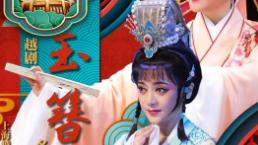 新民艺评|越剧《玉簪记》:与古为新的爱情轻喜剧