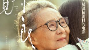 电影《又见奈良》定档3月19日 河濑直美贾樟柯首度跨国监制
