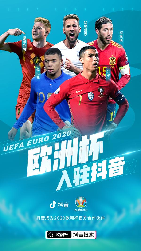 欧洲杯入驻抖音 将与中国球迷分享精彩赛事