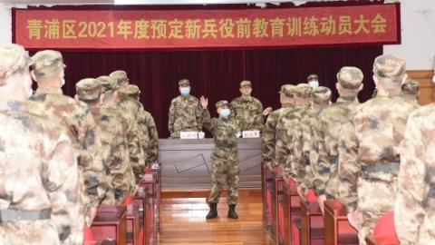 青浦区开展2021年度预定新兵役前教育训练动员