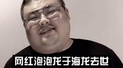 马上评 | 网红泡泡龙的悲剧发人深省:镜头后的看客也要守住底线