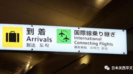日本动真格:自主隔离须接受视频查询