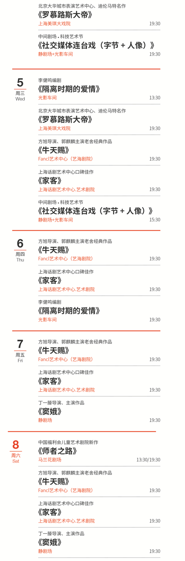 2021戏剧谷戏单_副本3.jpg