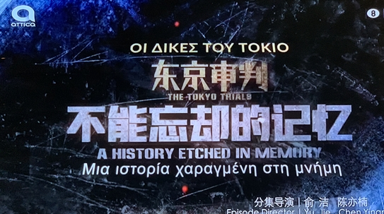 """""""上海出品""""纪录片《东京审判》实现海外多语种传播"""