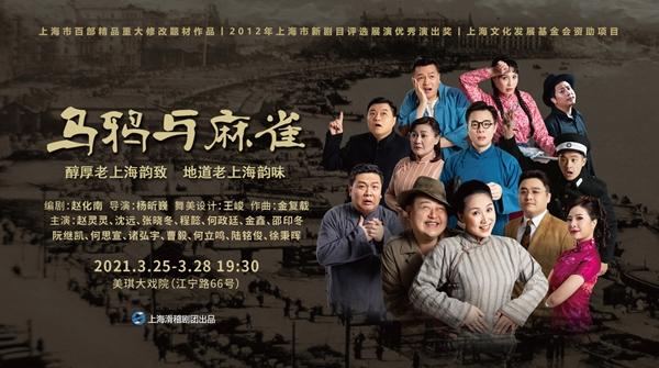 80后滑稽班底接力钱程小翁双杰,《乌鸦与麻雀》青年版今晚首演