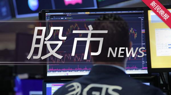 昨晚美股:一家对冲基金爆仓致多家国际投行遭重创