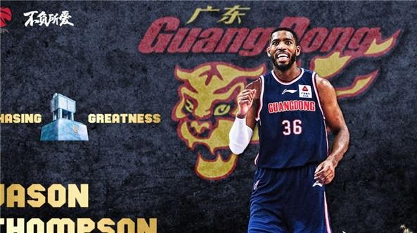前CBA篮板王杰森·汤普森加盟广东男篮