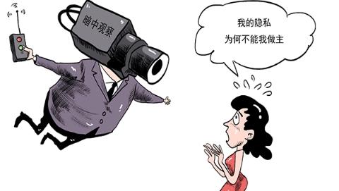"""新民快评丨整治隐私偷拍需""""严管严惩"""""""
