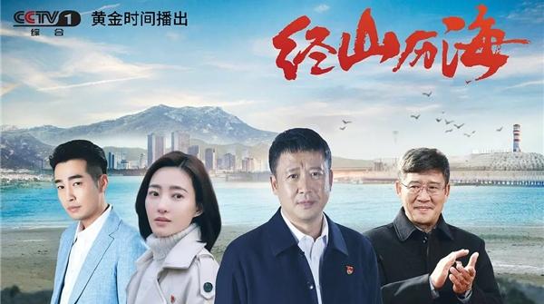 """这部上海出品,带你去看看基层党员干部""""经山历海""""的职场生活"""