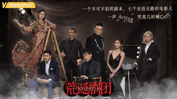 继《香港爱情故事》后,TVB的最新短剧《荒诞剧团》,你期待吗?