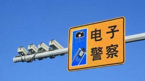新民快评|交通执法既要惩处更要治理