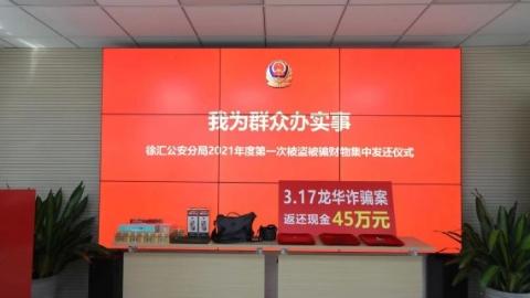 徐汇警方发还一批被盗被骗财物
