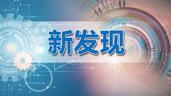 """科学很有趣丨复旦科研团队在贵州成功复原""""唐代黄茶"""""""