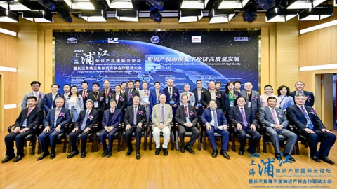 让知识产权助推数字经济 上海浦江知识产权国际云论坛在沪举办