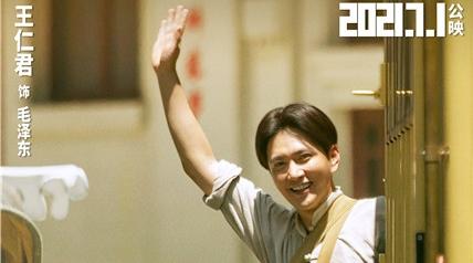 谁将在电影《1921》中饰演二十七八岁的毛泽东? 今日揭开面纱