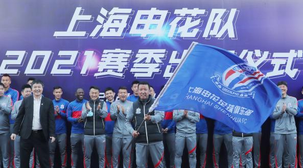在刚刚的新赛季出征仪式上,申花将士们立下宏愿!